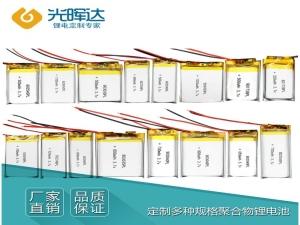 聚合物锂电池厂家_数码锂电池_光晖达实业